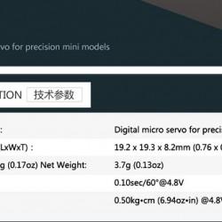 Dualsky DS3002 coreless micro Servo